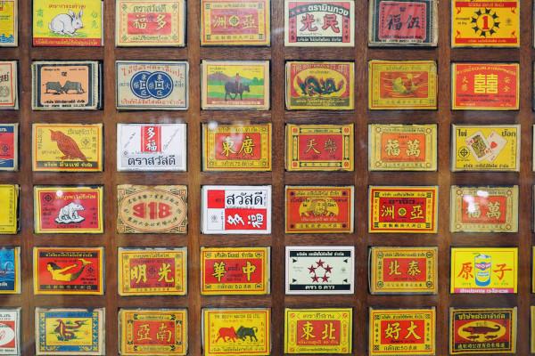 Coleção de antigas caixas de fósforo tailandesas, em Bangkok.[1]